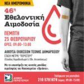 Νέα ημερομηνία της εθελοντικής αιμοδοσίας του Δήμου Περιστερίου