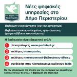 Νέες ψηφιακές υπηρεσίες στο Δήμο Περιστερίου