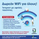 Γρήγορο WiFi για όλους από τον Δήμο Περιστερίου