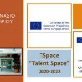 Το 12ο Γυμνάσιο Περιστερίου συμμετέχει στο Ευρωπαϊκό Πρόγραμμα  για την Εκπαιδευτική Καινοτομία «Talent Space»