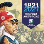 Εορτασμός της Εθνικής Επετείου της «25ης Μαρτίου 1821»