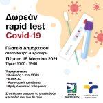Δωρεάν rapid test Covid-19  στην πλατεία Δημαρχείου – στάση Μετρό «Περιστέρι»