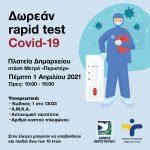 Δωρεάν Rapid Test την Πέμπτη 1η Απριλίου 2021, στην πλατεία Δημαρχείου – στάση Μετρό «Περιστέρι»
