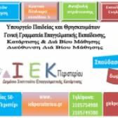 Δημόσιο ΙΕΚ Περιστερίου: Ερωτηματολόγιο για νέες ειδικότητες