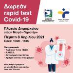 Δωρεάν Rapid Test την Πέμπτη 8 Απριλίου 2021, στην πλατεία Δημαρχείου – στάση Μετρό «Περιστέρι»