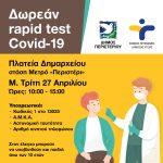Δωρεάν Rapid Test τη Μ. Τρίτη, 27 Απριλίου 2021, στην πλατεία Δημαρχείου – στάση Μετρό «Περιστέρι»
