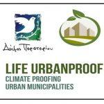 LIFE URBANPROOF / Στρατηγικές & Πλάνο Προσαρμογής  στην κλιματική αλλαγή