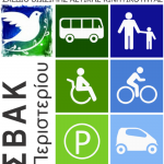 Πρόσκληση συμμετοχής στη διαμόρφωση του Σχεδίου Βιώσιμης Αστικής Κινητικότητας (Σ.Β.Α.Κ.) προς τους φορείς της πόλης του Περιστερίου