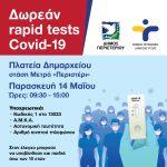 Δωρεάν Rapid Tests την Παρασκευή 14 Μαΐου, στην πλατεία Δημαρχείου – στάση Μετρό «Περιστέρι»