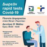 Δωρεάν Rapid Tests τη Δευτέρα 31 Μαΐου, στην πλατεία Δημαρχείου – στάση Μετρό «Περιστέρι»