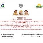 Πρόγραμμα Αγωγής Υγείας για Παιδιά  στο Δήμο Περιστερίου