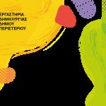 Δια ζώσης επαναλειτουργία των Δημιουργικών  Εργαστηρίων του Δήμου Περιστερίου