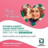 Γιορτή της Μητέρας στο Άλσος Περιστερίου
