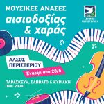 Μουσικές ανάσες στο Άλσος Περιστερίου