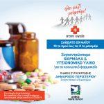 Συγκέντρωση Φαρμάκων το Σάββατο 29 Μαΐου