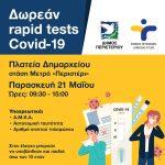 Δωρεάν Rapid Tests την Παρασκευή 21 Μαΐου, στην πλατεία Δημαρχείου – στάση Μετρό «Περιστέρι»