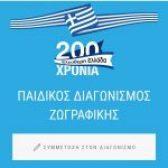 Μαθητικός Διαγωνισμός Παιδικής Ζωγραφικής Δήμου Περιστερίου «200 ΧΡΟΝΙΑ ΕΛΕΥΘΕΡΗ ΕΛΛΑΔΑ»