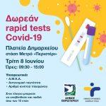 Δωρεάν Rapid Tests την Τρίτη 8 Ιουνίου, στην πλατεία Δημαρχείου – στάση Μετρό «Περιστέρι»