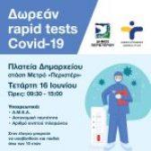 Δωρεάν Rapid Tests την Τετάρτη 16 Ιουνίου, στην πλατεία Δημαρχείου – στάση Μετρό «Περιστέρι»