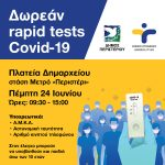 Δωρεάν Rapid Tests την Πέμπτη 24 Ιουνίου, στην πλατεία Δημαρχείου – στάση Μετρό «Περιστέρι»
