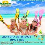 Παιδιά και Θάλασσα - Μέτρα πρόληψης και προστασίας