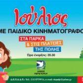 Προβολές παιδικών ταινιών στα πάρκα  και τις πλατείες του Δήμου Περιστερίου