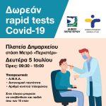 Δωρεάν Rapid Tests τη Δευτέρα 5 Ιουλίου, στην πλατεία Δημαρχείου – στάση Μετρό «Περιστέρι»