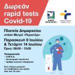 Δωρεάν Rapid Tests, Παρασκευή 9 & Τετάρτη 14 Ιουλίου, στην πλατεία Δημαρχείου – στάση Μετρό «Περιστέρι»