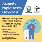 Δωρεάν Rapid Tests την Τετάρτη 14 Ιουλίου, στην πλατεία Δημαρχείου – στάση Μετρό «Περιστέρι»