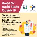 Δωρεάν Rapid Tests, Τρίτη 20 & Σάββατο 24 Ιουλίου, στην πλατεία Δημαρχείου – στάση Μετρό «Περιστέρι»