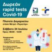 Δωρεάν Rapid Tests, Σάββατο 24 Ιουλίου, στην πλατεία Δημαρχείου – στάση Μετρό «Περιστέρι»