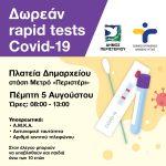 Δωρεάν Rapid Tests, Πέμπτη 5 Αυγούστου, στην πλατεία Δημαρχείου – στάση Μετρό «Περιστέρι»