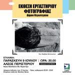 Έκθεση Εργαστηρίου Φωτογραφίας  Δήμου Περιστερίου στο Άλσος
