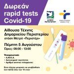 """Δωρεάν Rapid Tests, Πέμπτη 5 Αυγούστου, στην αίθουσα """"Τέχνης"""" Δημαρχείου – στάση Μετρό «Περιστέρι» (ΟΡΘΗ ΕΠΑΝΑΛΗΨΗ)"""
