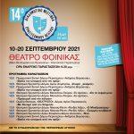 Θεατρικές παραστάσεις στο Θέατρο Φοίνικας  από τις 10 έως 20 Σεπτεμβρίου 2021