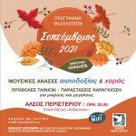 """Πρόγραμμα εκδηλώσεων """"Σεπτέμβριος 2021"""" στο Άλσος Περιστερίου"""