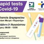 Δωρεάν Rapid Tests, Σάββατο 21 Αυγούστου,  στην πλατεία Δημαρχείου – στάση Μετρό «Περιστέρι»