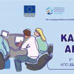 Πρόγραμμα  κατάρτισης ανέργων  από τον ΑΣΔΑ