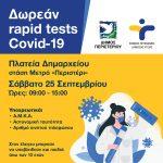 Δωρεάν Rapid Tests, Σάββατο 25 Σεπτεμβρίου, στην πλατεία Δημαρχείου – στάση Μετρό «Περιστέρι»