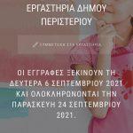 Ξεκίνησαν ψηφιακά οι εγγραφές στα δημιουργικά  εργαστήρια (2021-2022) του Δήμου Περιστερίου