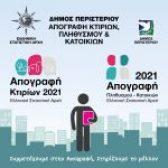 Απογραφή Κτιρίων και Πληθυσμού – Κατοικιών 2021  από την ΕΛΣΤΑΤ στο Δήμο Περιστερίου