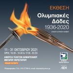"""Έκθεση """"Ολυμπιακές  Δάδες 1936-2020"""" στο Δήμο Περιστερίου"""