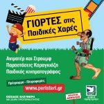 Γιορτές τις Παιδικές Χαρές του Δήμου Περιστερίου