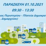 Δράση ανακύκλωσης την 1η Οκτωβρίου στο Δήμο Περιστερίου!