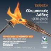 """Παράταση έως 12 Νοεμβρίου της έκθεσης  """"Ολυμπιακές Δάδες 1936-2020"""" στο Δήμο Περιστερίου"""