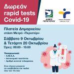 Δωρεάν Rapid Tests, Σάββατο 9 Οκτωβρίου και Τετάρτη 20 Οκτωβρίου, στην πλατεία Δημαρχείου – στάση Μετρό «Περιστέρι»